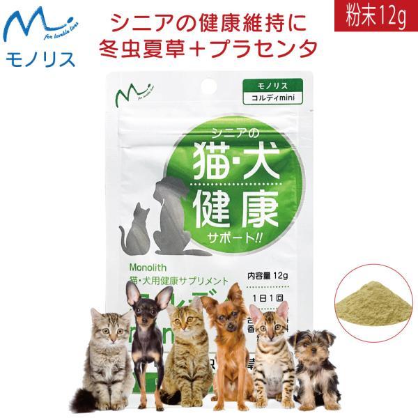 老犬 老猫 シニア用 サプリメント 健康を維持し 免疫力 肝臓 皮膚の健康を保つ。 (別途送料で)あすつく可<コルディmini>|monolith-net