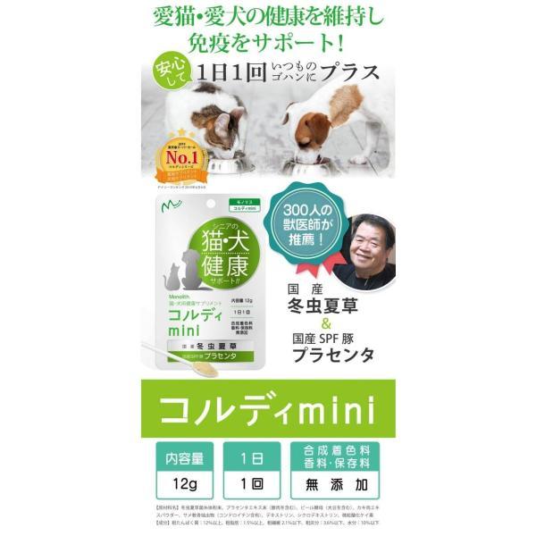 老犬 老猫 シニア用 サプリメント 健康を維持し 免疫力 肝臓 皮膚の健康を保つ。 (別途送料で)あすつく可<コルディmini>|monolith-net|10