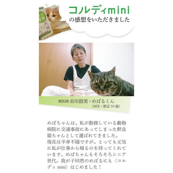 老犬 老猫 シニア用 サプリメント 健康を維持し 免疫力 肝臓 皮膚の健康を保つ。 (別途送料で)あすつく可<コルディmini>|monolith-net|12