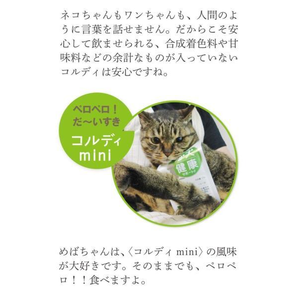 老犬 老猫 シニア用 サプリメント 健康を維持し 免疫力 肝臓 皮膚の健康を保つ。 (別途送料で)あすつく可<コルディmini>|monolith-net|13
