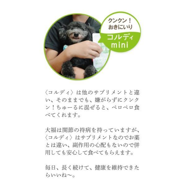老犬 老猫 シニア用 サプリメント 健康を維持し 免疫力 肝臓 皮膚の健康を保つ。 (別途送料で)あすつく可<コルディmini>|monolith-net|15