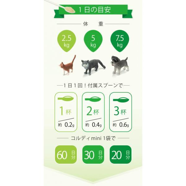 老犬 老猫 シニア用 サプリメント 健康を維持し 免疫力 肝臓 皮膚の健康を保つ。 (別途送料で)あすつく可<コルディmini>|monolith-net|09