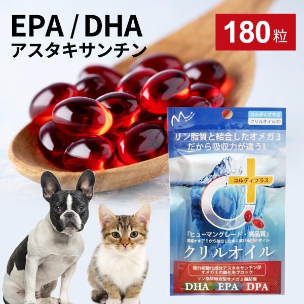 クリルオイル 犬 猫 用 サプリメント サプリ EPA DHA 抗酸化成分 アスタキサンチン で健康を維持し 膝 ひざ 関節 心血管 脳 を健康に保つ クリルオイル180粒|monolith-net