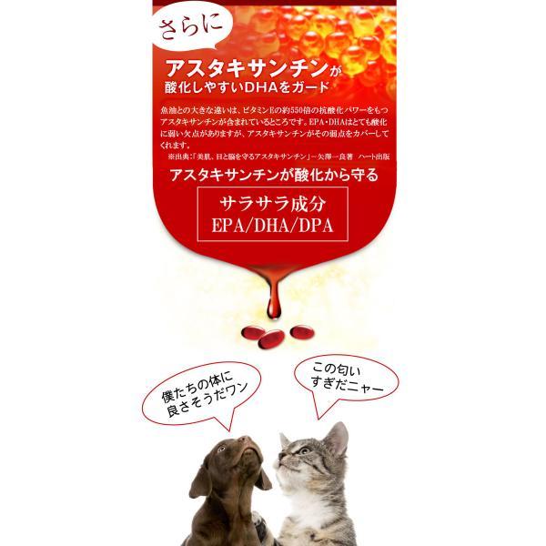 クリルオイル 犬 猫 用 サプリメント サプリ EPA DHA 抗酸化成分 アスタキサンチン で健康を維持し 膝 ひざ 関節 心血管 脳 を健康に保つ クリルオイル180粒|monolith-net|11