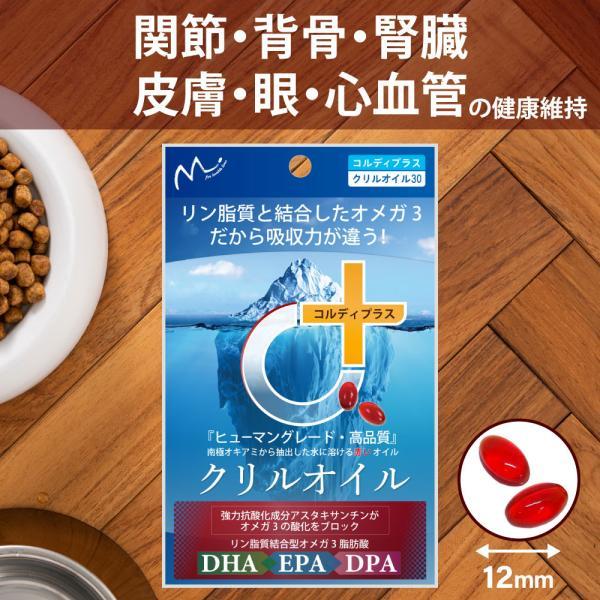 クリルオイル 犬 猫 用 サプリメント サプリ EPA DHA 抗酸化成分 アスタキサンチン で健康を維持し 膝 ひざ 関節 心血管 脳 を健康に保つ クリルオイル180粒|monolith-net|03