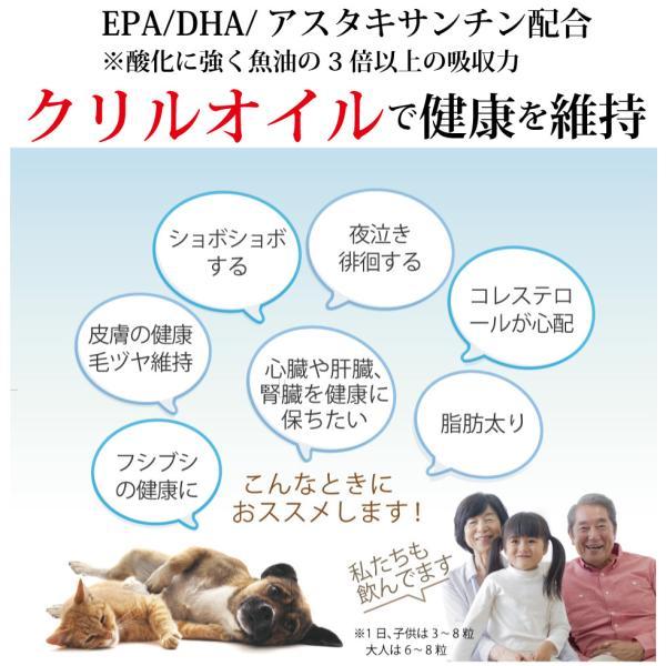 クリルオイル 犬 猫 用 サプリメント サプリ EPA DHA 抗酸化成分 アスタキサンチン で健康を維持し 膝 ひざ 関節 心血管 脳 を健康に保つ クリルオイル180粒 monolith-net 08
