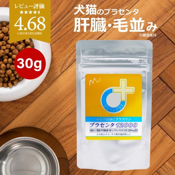 【ヒューマングレード】犬猫の健康を維持し、肝臓と皮膚を守るサプリ (別途送料で)あすつく可<プラセンタ12000(30gパック)>|monolith-net