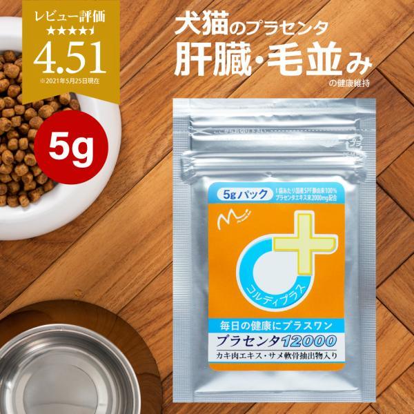 日本産冬虫夏草 モノリスヤフー店_placenta5g