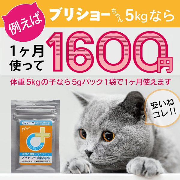 【ヒューマングレード】犬猫の健康を維持し、肝臓と皮膚を守るサプリ (別途送料で)あすつく可<プラセンタ12000(5gパック)>|monolith-net|10