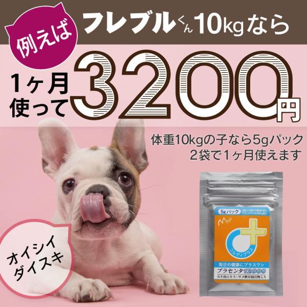 【ヒューマングレード】犬猫の健康を維持し、肝臓と皮膚を守るサプリ (別途送料で)あすつく可<プラセンタ12000(5gパック)>|monolith-net|12