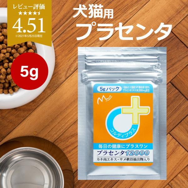 【ヒューマングレード】犬猫の健康を維持し、肝臓と皮膚を守るサプリ (別途送料で)あすつく可<プラセンタ12000(5gパック)>|monolith-net|15