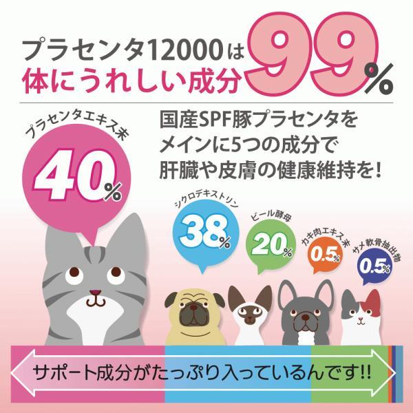 【ヒューマングレード】犬猫の健康を維持し、肝臓と皮膚を守るサプリ (別途送料で)あすつく可<プラセンタ12000(5gパック)>|monolith-net|07