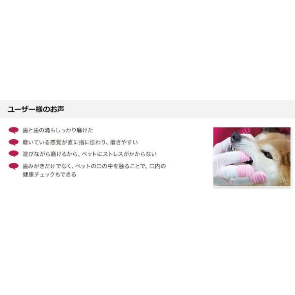 犬 歯みがき 手袋 口腔ケア デンタルケア 歯石 歯垢 歯周病 歯槽膿漏 口臭 虫歯 大きいサイズ/小さいサイズ|monolith-net|10