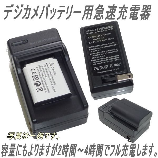 LP-E6用 キャノン 対応 互換  急速充電器 バッテリーチャージャー 0266-1