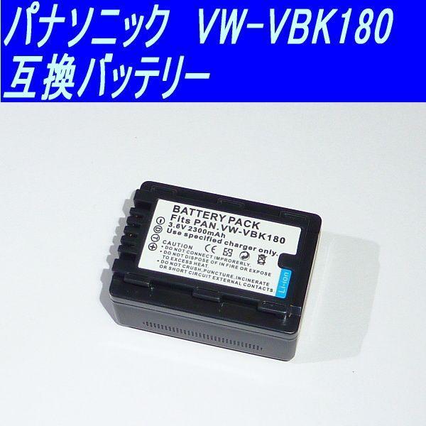 VW-VBK180 パナソニック 対応 互換バッテリー 0273-1