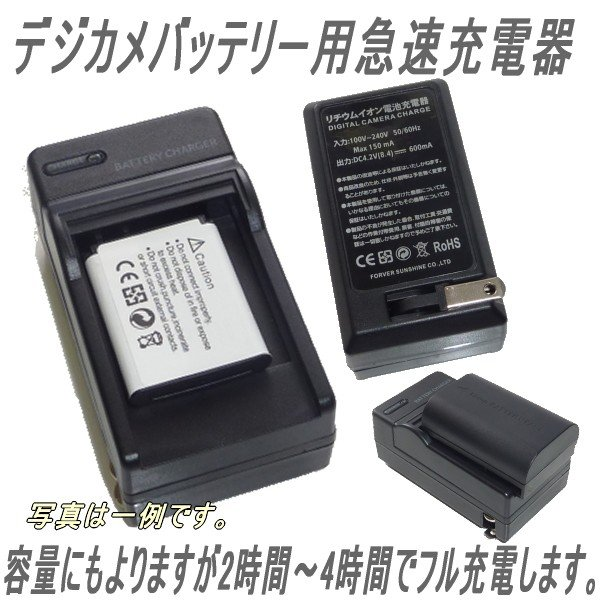 C NP-130 用 カシオ 対応 互換 急速充電器 バッテリーチャージャー 0290-1