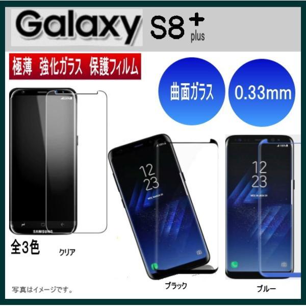 Galaxy S8 PLUS SC-03J SCV35 ガラスフィルム 保護フ ィルム 全面保護 曲面 3D SAMS UNG 全3色 在庫限り