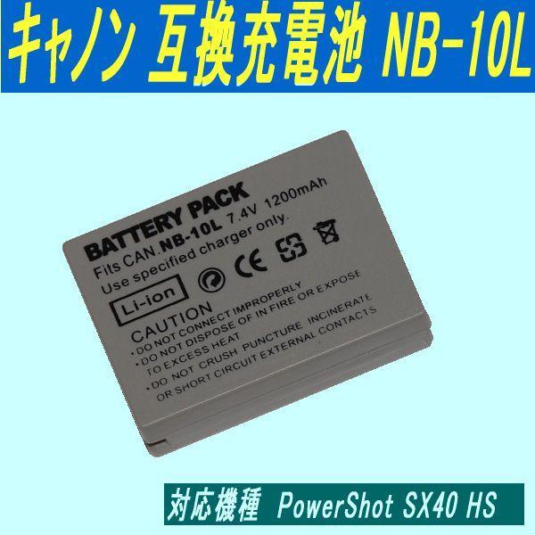 NB-10L キャノン 対応 互換バッテリー  0238-1