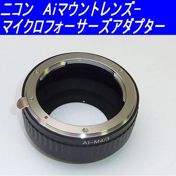 ニコン(F Ai)マウント-マイクロフォーサーズ M4/3 対応 互換  マウントアダプター. 0314-1