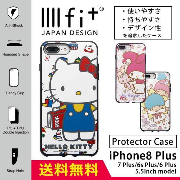 2cc5884e84 iphone8 Plus ケース iPhone7Plus ハード イーフィット IIIIfit サンリオキャラクターズ アイフォン8プラス アイホン8 プラス ...