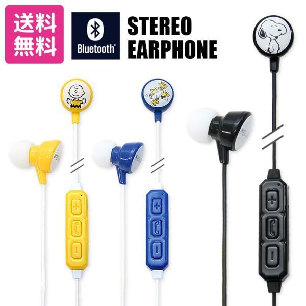 ピーナッツ Bluetooth ステレオイヤホン スヌーピー チャーリー ウッドストック sng-bt011 sng-bt012 sng-bt013