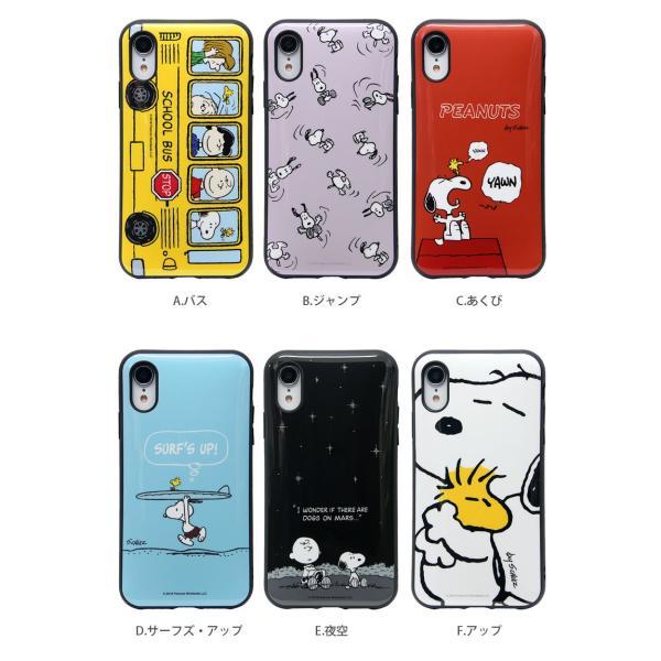 iPhone XR ケース ピーナッツ スヌーピー IIIIfit イーフィット スマホケース スマホカバー 人気 アイフォンXR アイホンXR|monomode|05