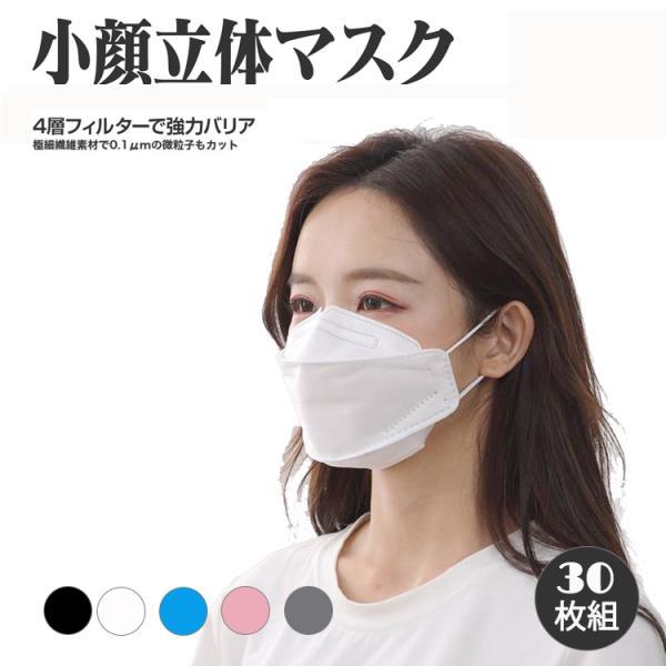 マスク KF94 不織布マスク 30枚セット  3D 立体構造  4層構造 使い捨てマスク 柳葉型 口紅つきにくい レディース 小顔効果 1000円ポッキリ