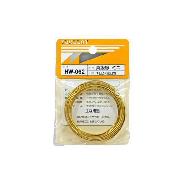 真鍮線 WAKI HW-062 #22×8m