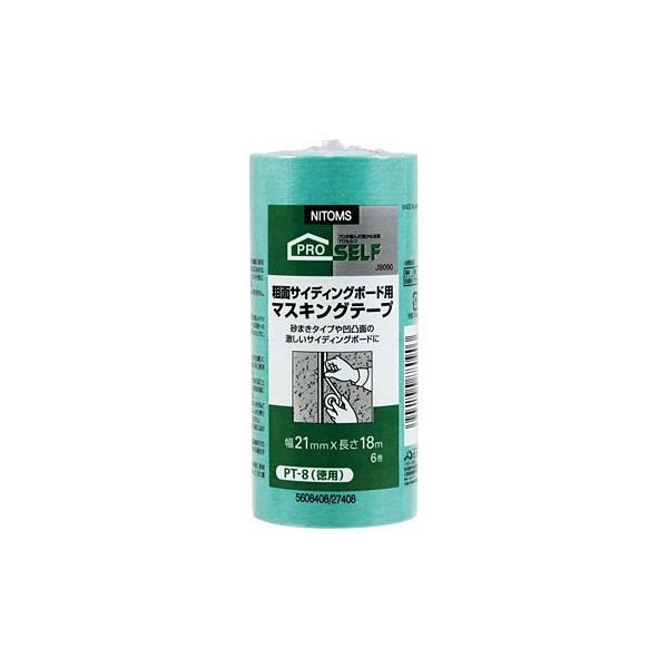 マスキングテープ(粗面サイディングボード用) ニトムズ J8090