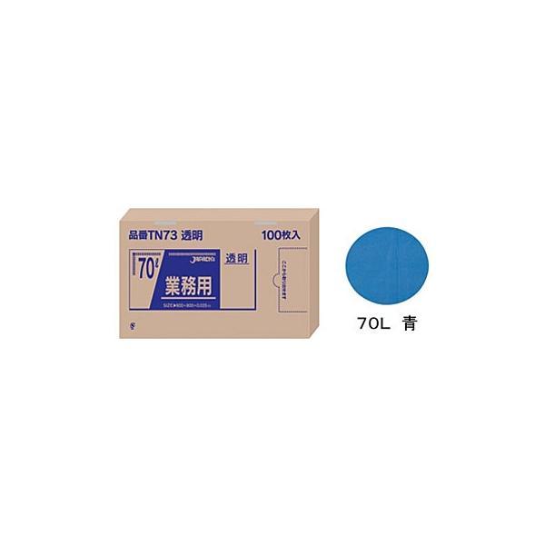業務用強力ポリ袋 ジャパックス TN71 70L 青
