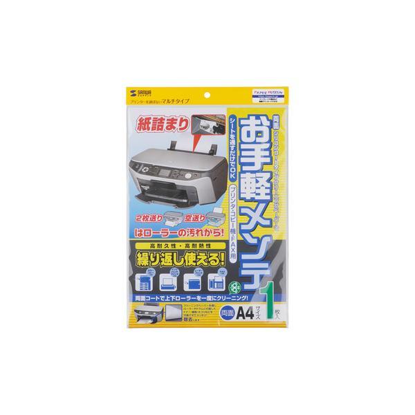 OAクリーニングペーパー(両面タイプ) サンワサプライ CD-13W1
