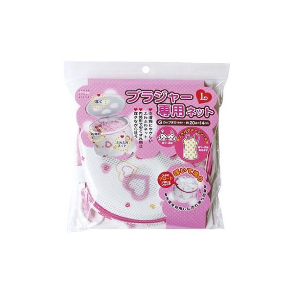洗濯ネットブラジャー専用L LH046 アイセン LH046