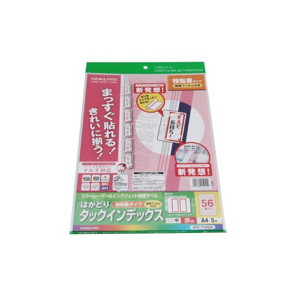 カラーレーザープリンタ&インクジェットプリンタ用タックインデックス コクヨ KPC-T1692R