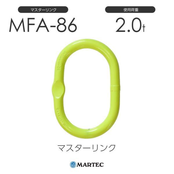 マーテック MFA86 マスターリンク MFA-86-10 使用荷重2.0t|monotool