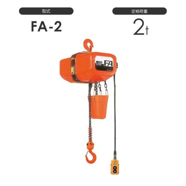 象印 電気チェーンブロック FA型 FAIII型(定速式) FA-2(FA-02030) FAIII-2(FA3-02030) 2t 標準揚程3.0m 三相200V用 電動 チェーンブロック