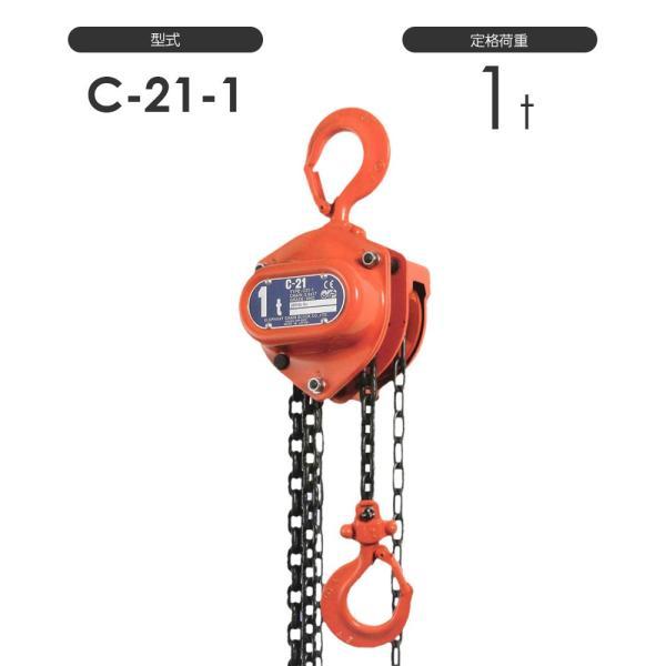 揚程長さカスタムできる! 象印C21型 手動式 チェーン