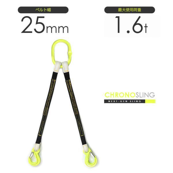 国産ベルトスリング2本吊り 25mm幅 使用荷重1.3t