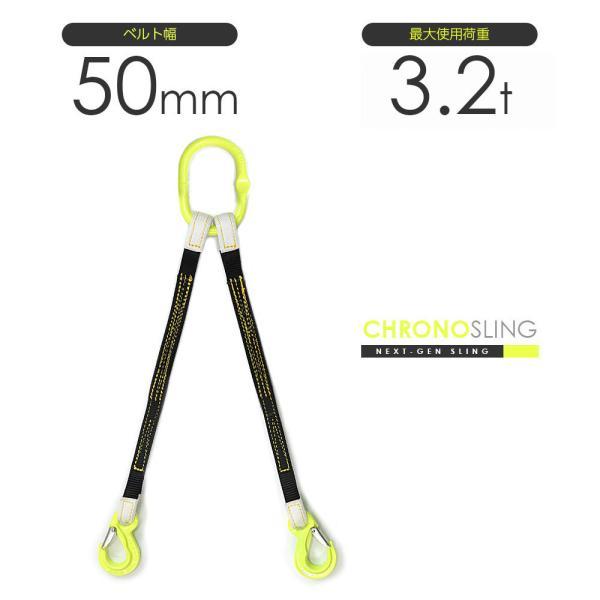 国産ベルトスリング2本吊り 50mm幅 使用荷重2.7t