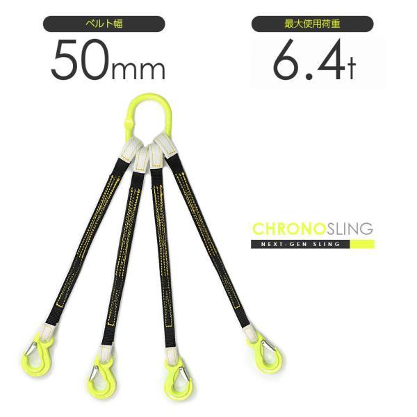 国産ベルトスリング4本吊り 50mm幅 使用荷重5.5t