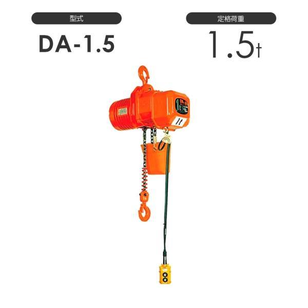 象印 高頻度対応電気チェーンブロック DA型 DA-1.5 1.5t 標準揚程3.0m 三相200V用 DA-01530 電動 チェーンブロック