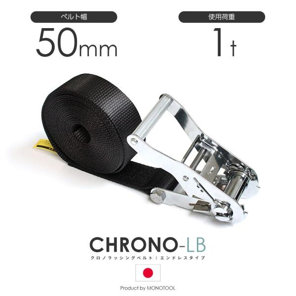 黒 ラッシングベルト 50mm 使用荷重1000kg エ