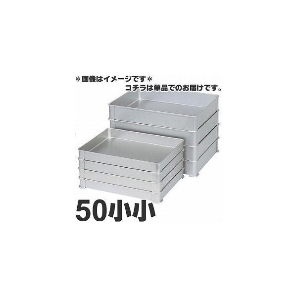 アカオアルミ 硬質アルミ システムバット(餃子バット) 50小小|monotus-pro