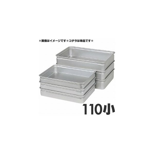 アカオアルミ 硬質アルミ 番重(ばんじゅう) 110小|monotus-pro