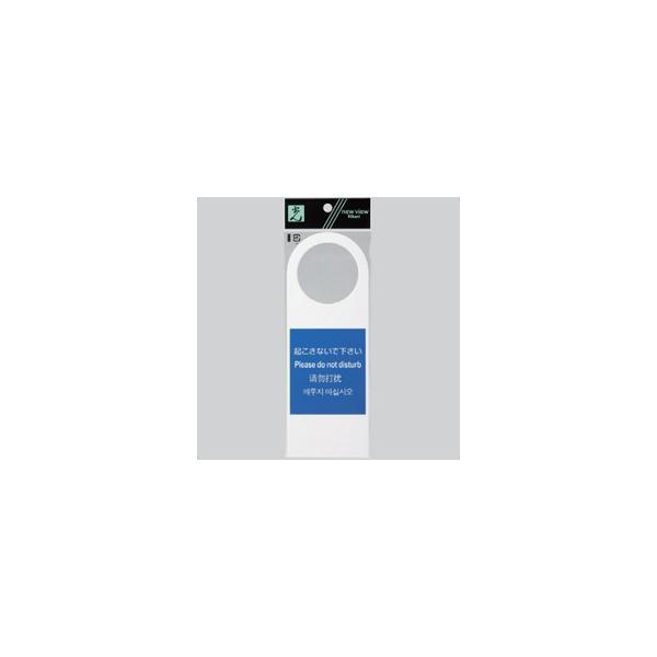 光 業務用 サインプレート 多国語 ドアノブプレート 片面表示 起こさないで下さい TGP2280-1