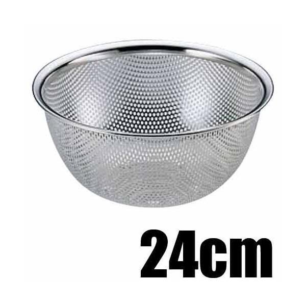 18-8ステンレス製 深型メッシュボール(ステンレスざる・パンチングストレーナー) サイズ24cm