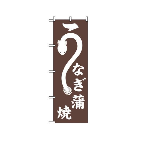のぼり旗2115 うなぎ蒲焼 (ポールなど付属なし) 送料無料 のぼり屋工房