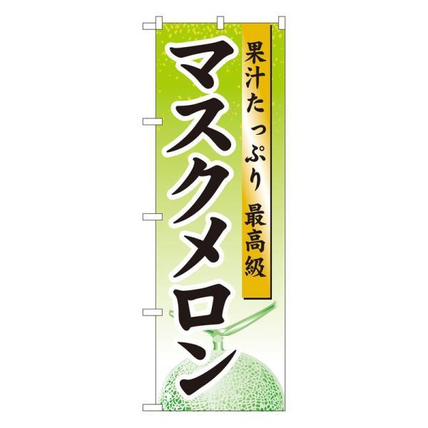のぼり旗 7456 マスクメロン (ポールなど付属なし) 送料無料 のぼり屋工房