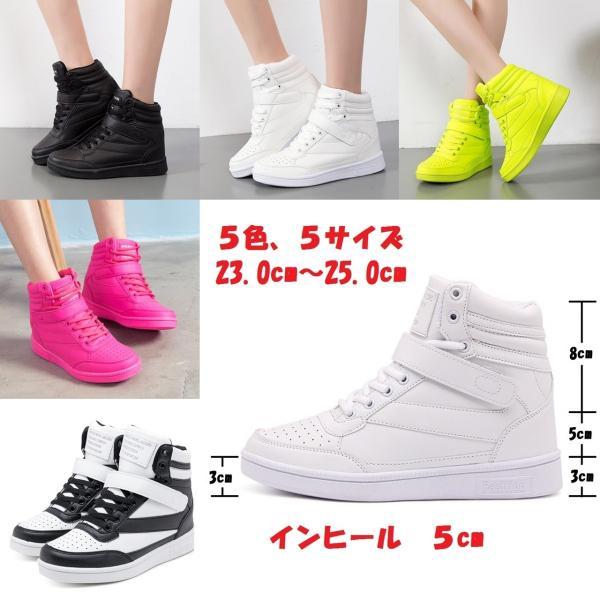 レディースハイカット厚底インヒールスニーカータウンシューズシークレットブーツダンス運動靴
