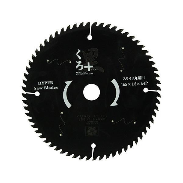 SK11くろプラス(スライド用)165X64P