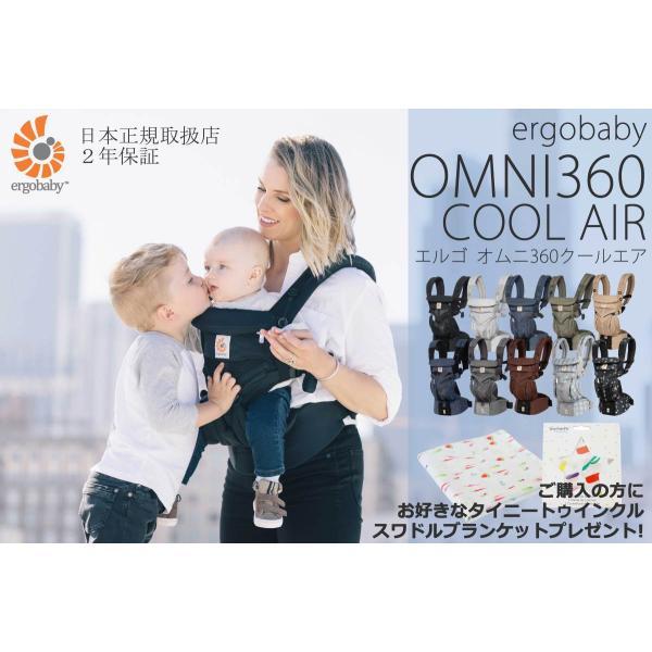 大判ブランケットプレゼント中エルゴオムニ360クールエア抱っこ紐OMNIcoolairメッシュ日本正規品おんぶ紐前向き新生児から